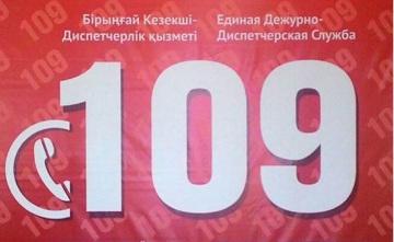 В Алматы начинает свою работу Единая дежурно-диспетчерская служба