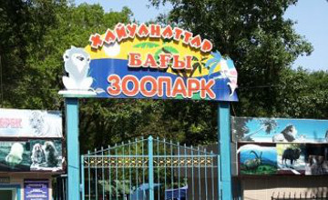 В зоопарке Караганды основное здание идет под снос из-за аварийности