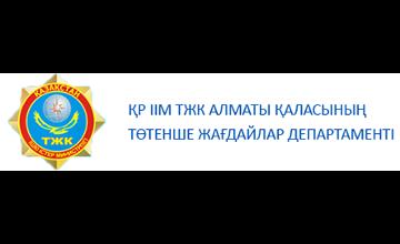 Таңертең ешқандай дабыл қосылған жоқ - Алматы ТЖД