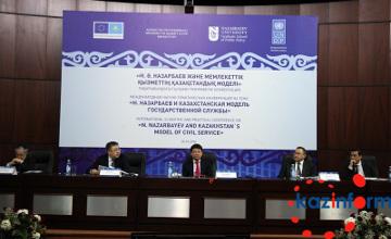В Астане прошла конференция «Н.Назарбаев и казахстанская модель госслужбы» (ФОТО)