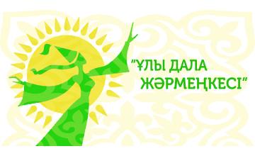 Лучшие ремесленники Казахстана смогут продавать сувениры в ЭКСПО-городке