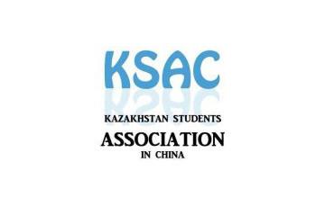 Пятый Курултай казахстанских студентов в Китае пройдет 14 мая