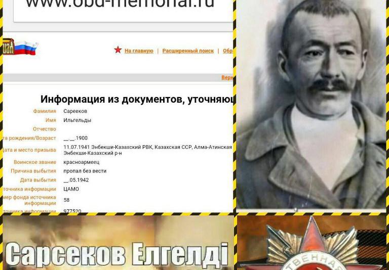 Казахстанцы продолжают поиск сведений о пропавших без вести в годы войны (ФОТО)