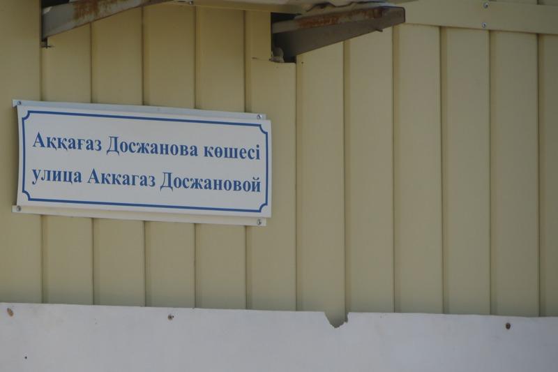 В честь первой казахской женщины-врача назвали улицу в Актобе  (ФОТО)