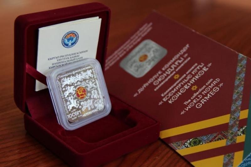 Посвященные Всемирным играм кочевников монеты распроданы за день