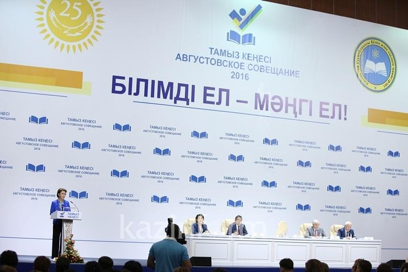 Government can't solve problems of schools and kindergartens without business community - Dariga Nazarbayeva