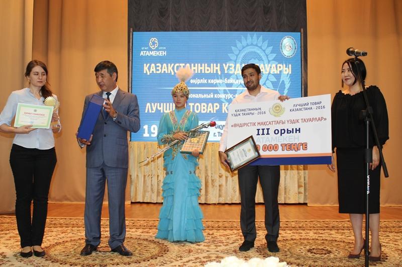 В Алматинской области выбрали лучшие товары года