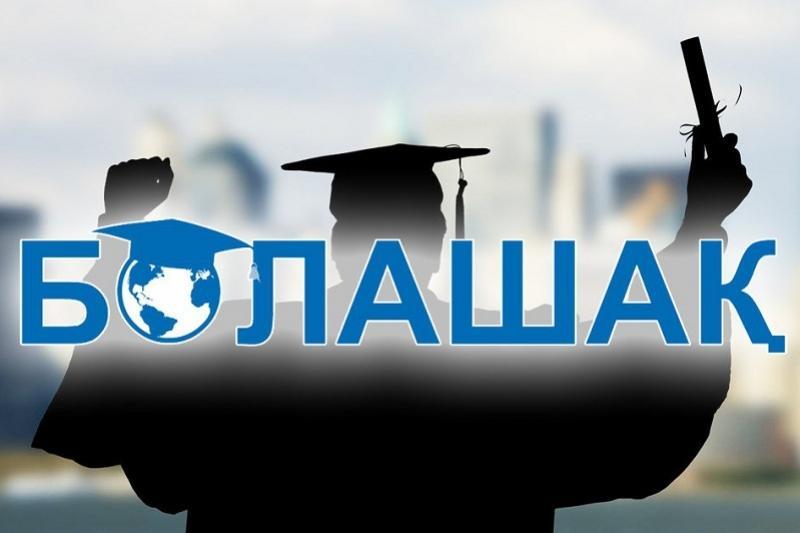 134 applicants awarded Bolashak International Scholarship
