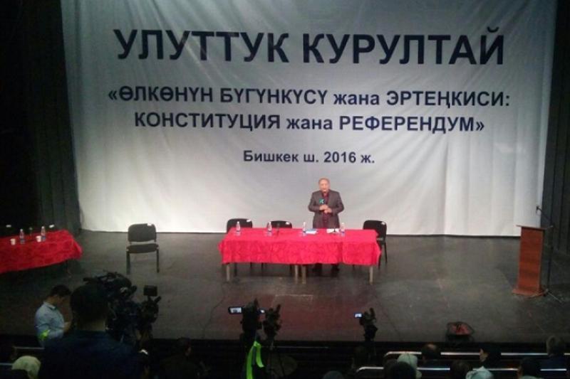 Народный курултай против конституционного референдума проходит в Кыргызстане