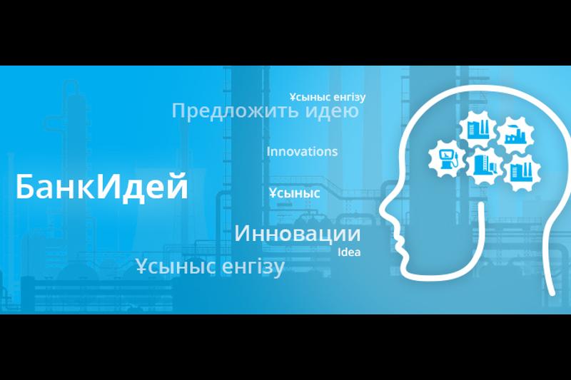 АО «КМГ-ПМ» стало обладателем авторских прав на «Банк идей»