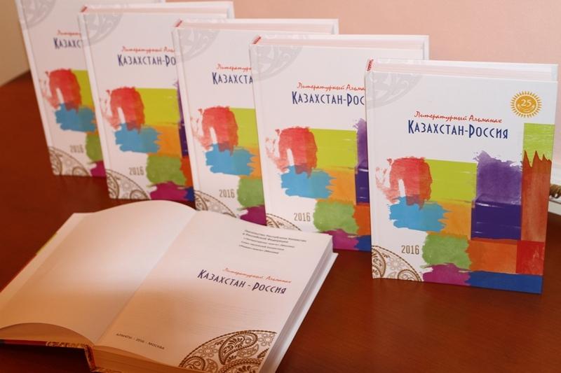 Посвященный молодым писателям Казахстана и России альманах презентовали в Москве