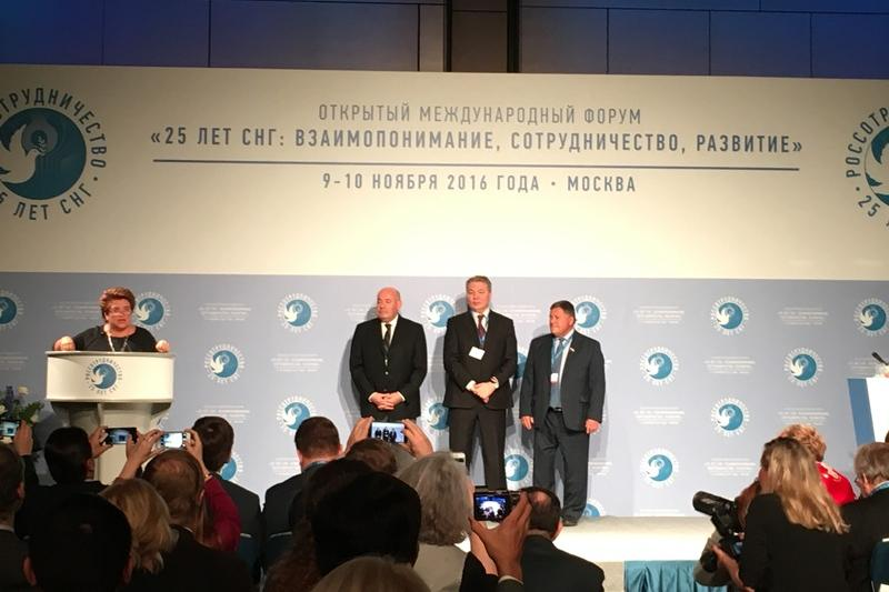 Форум «25 лет СНГ: взаимопонимание, сотрудничество, развитие» стартовал в Москве