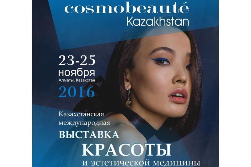 Выставка эстетической медицины  Cosmobeaute Kazakhstan 2016 пройдет в Алматы
