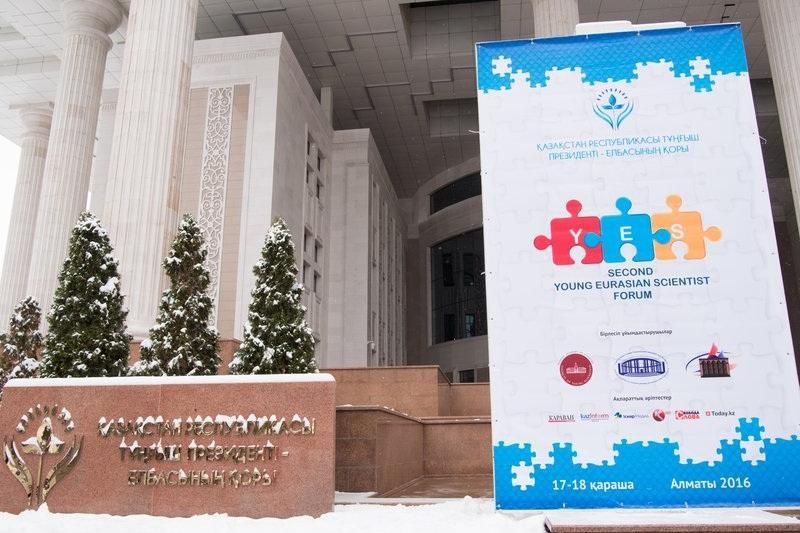 II Евразийский  форум молодых ученых стартовал в Алматы