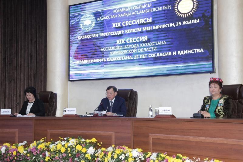 XIX сессия АНК Жамбылской области прошла в новом Доме Дружбы