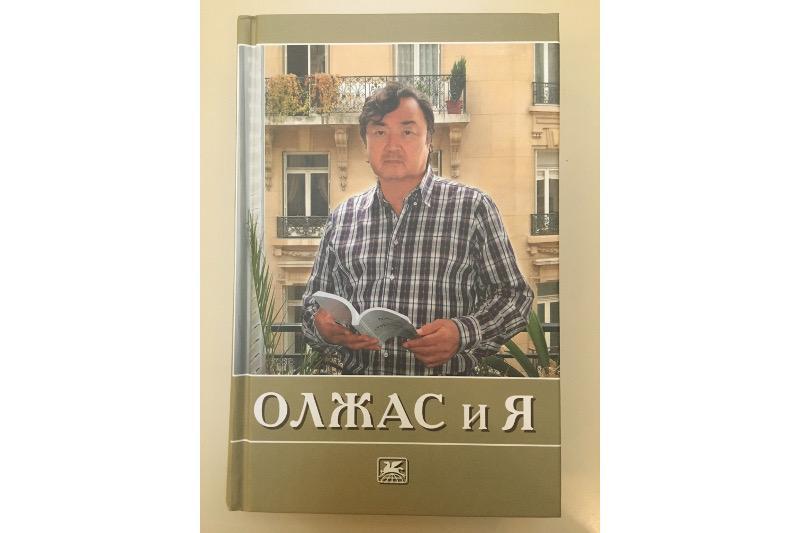 Олжас Сулейменов со смущением прочел книгу о себе