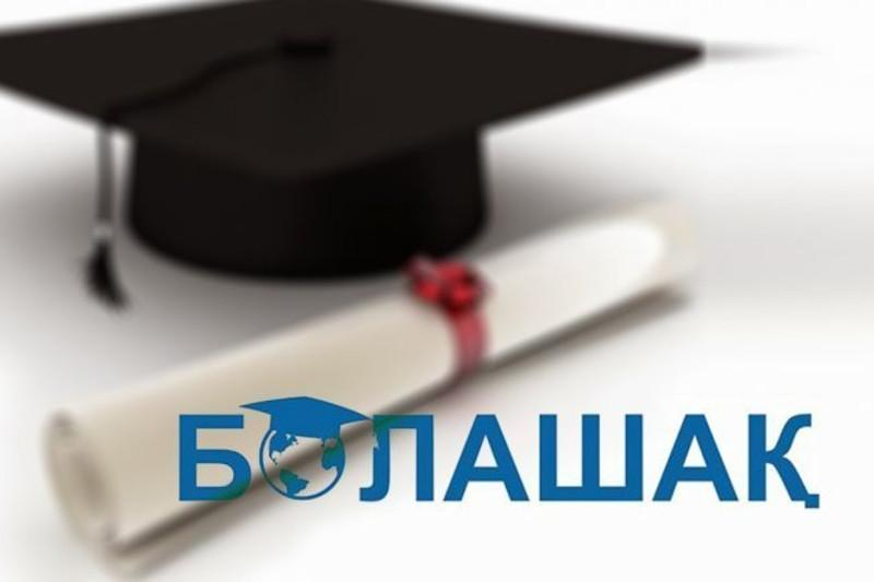 Over 500 Bolashak scholarships to be offered in 2018