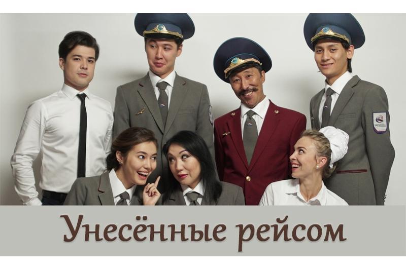 Новый телесериал «Унесенные рейсом» стартует в Казахстане