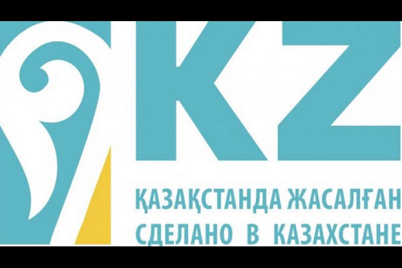Агентство по управлению брендами «Сделано в KZ» открылось в Астане