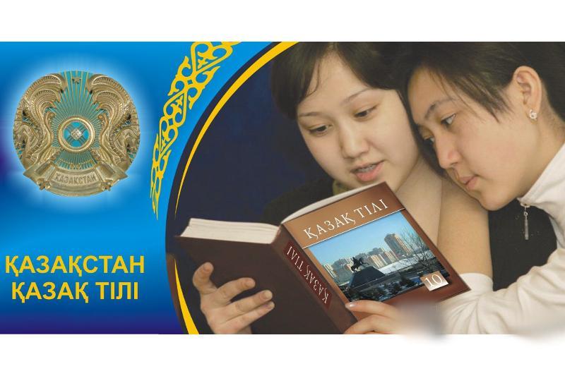 Государственный язык – важный фактор консолидации всех казахстанцев