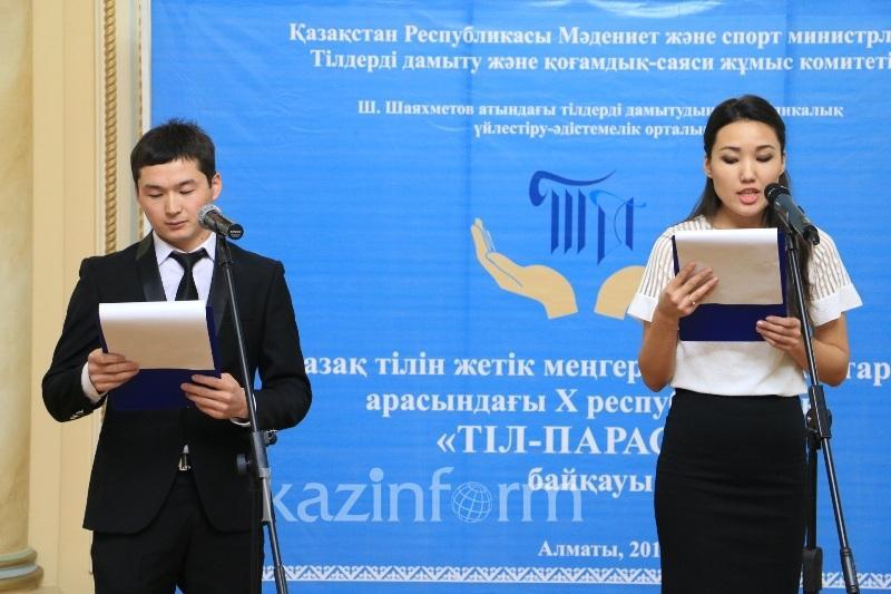 Лучшего знатока казахского языка среди русской молодежи выявляют в Алматы