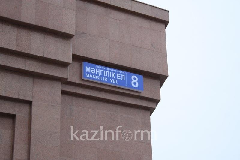 В Астане таблички с названием улицы Орынбор поменяли на Мәңгілік ел