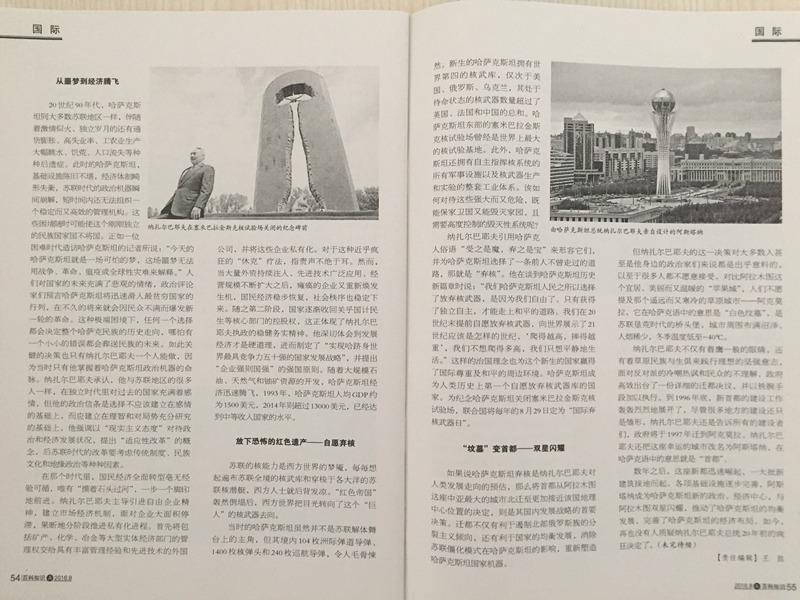 СМИ Китая назвали Назарбаева отцом казахской нации