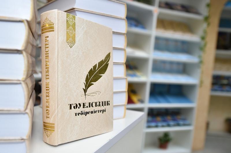 Книги о достижениях региона за годы Независимости презентованы в ЮКО