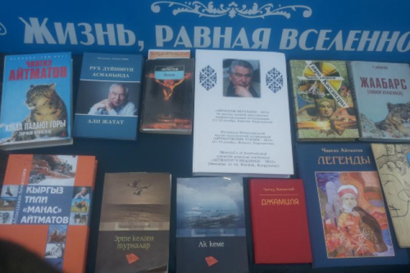 Бішкекте ұлы жазушы Шыңғыс Айтматовтың мерейтойы атап өтілді