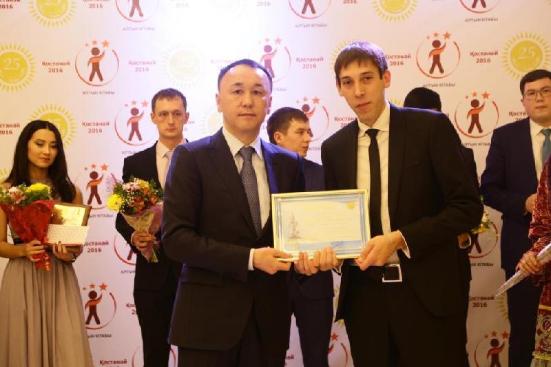 12 лауреат «Қостанай облысы жастарының алтын кітабына» енді