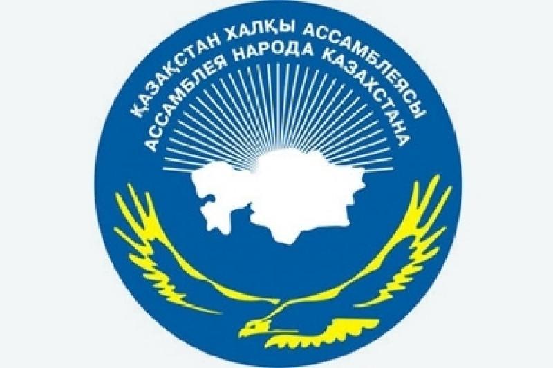 АНК выпустила обращение в поддержку Послания Президента РК