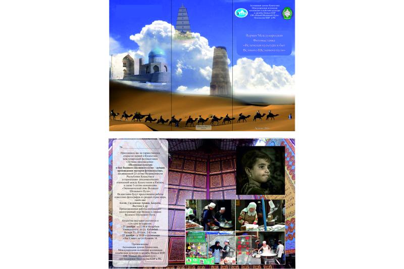 21-22 желтоқсанда «Ұлы Жібек Жолы Ислам мәдениеті және тұрмысы» алғашқы фотокөрмесі өтеді