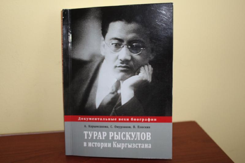 Издана книга о роли Рыскулова в становлении кыргызской государственности
