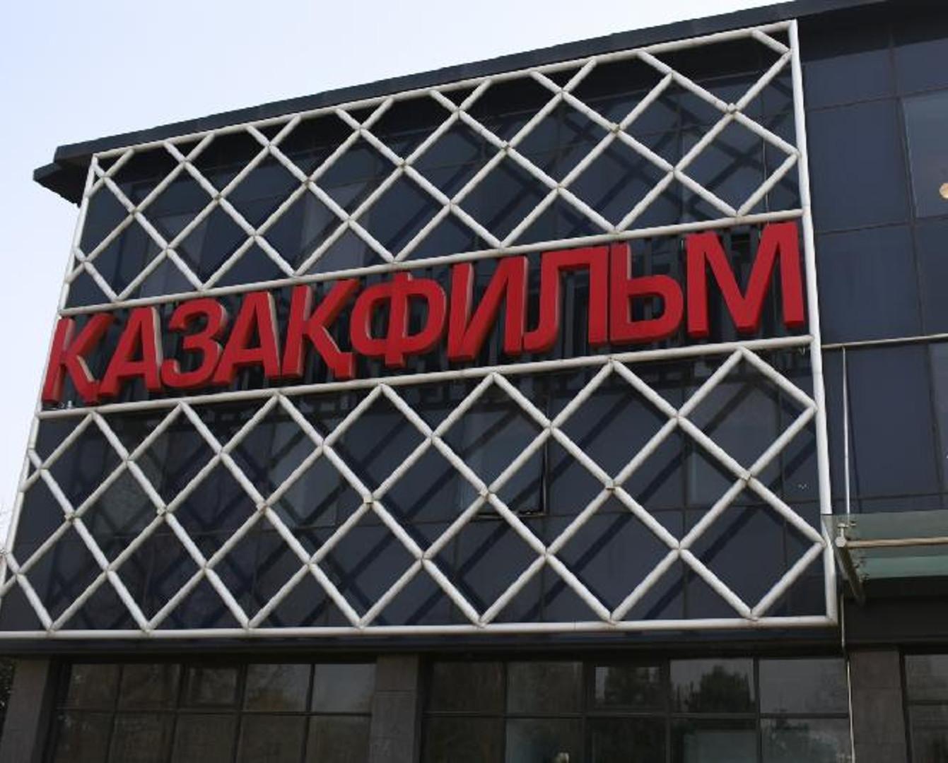 На «Казахфильме»  создадут специальную экономическую зону