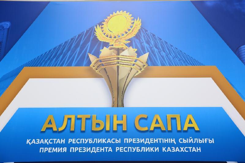 Лауреаты премии «Алтын сапа» могут получить преимущество в госзакупках