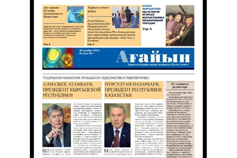 Первая казахскоязычная газета вышла в свет в Кыргызстане
