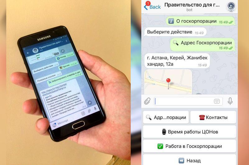 В «Правительстве для граждан» запустили Telegram Bot