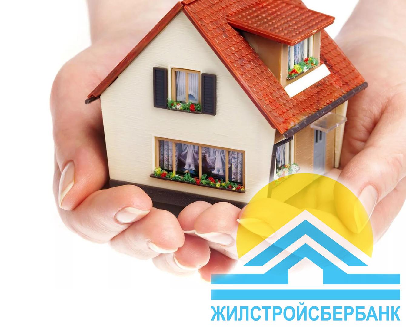 Жилстройсбербанк начал прием заявок по программе «Свой дом»