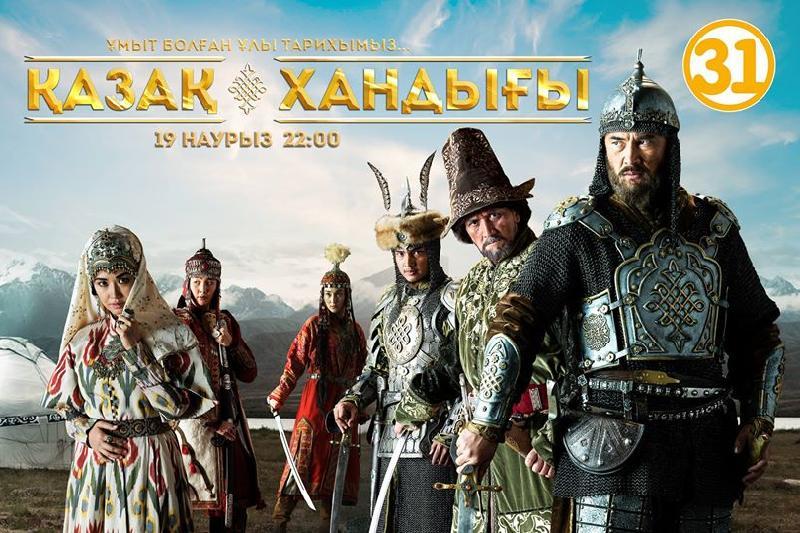 史诗剧《哈萨克汗国》将于19日起开播