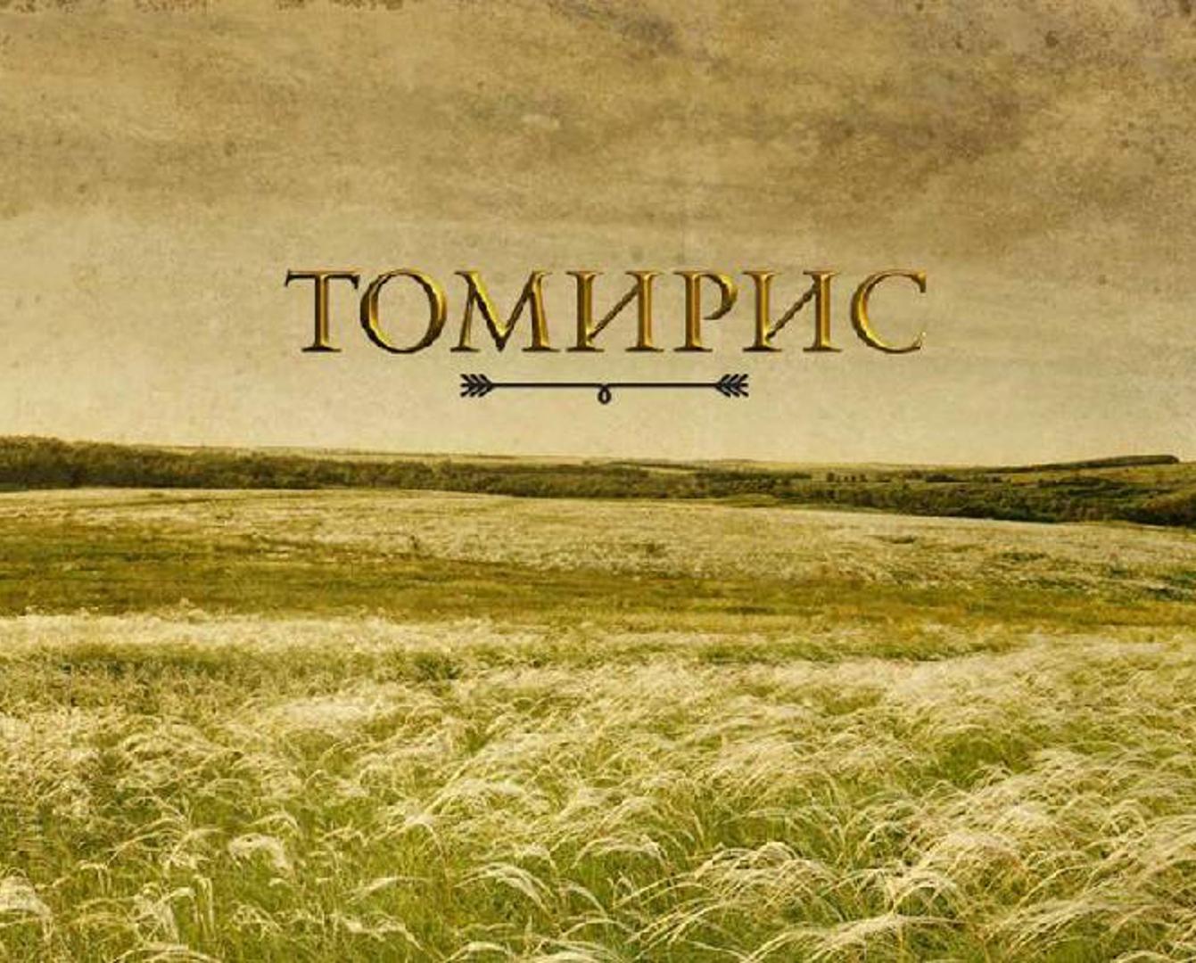 В Казахстане приступили к съемкам фильма о царице Томирис