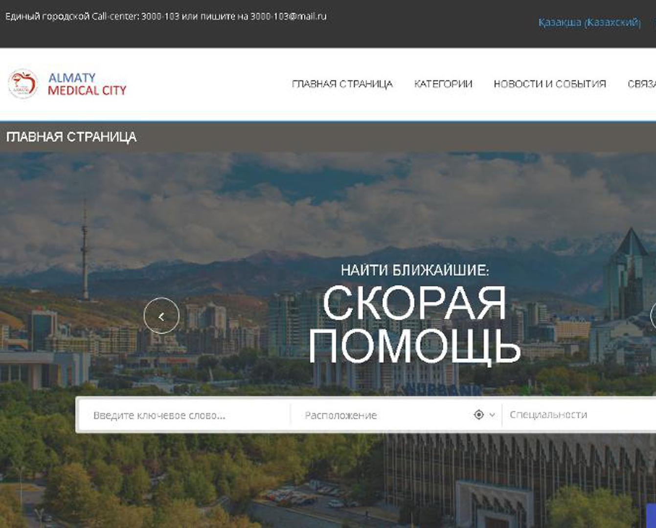 Сайт для жалоб на медучреждения презентовали в Алматы