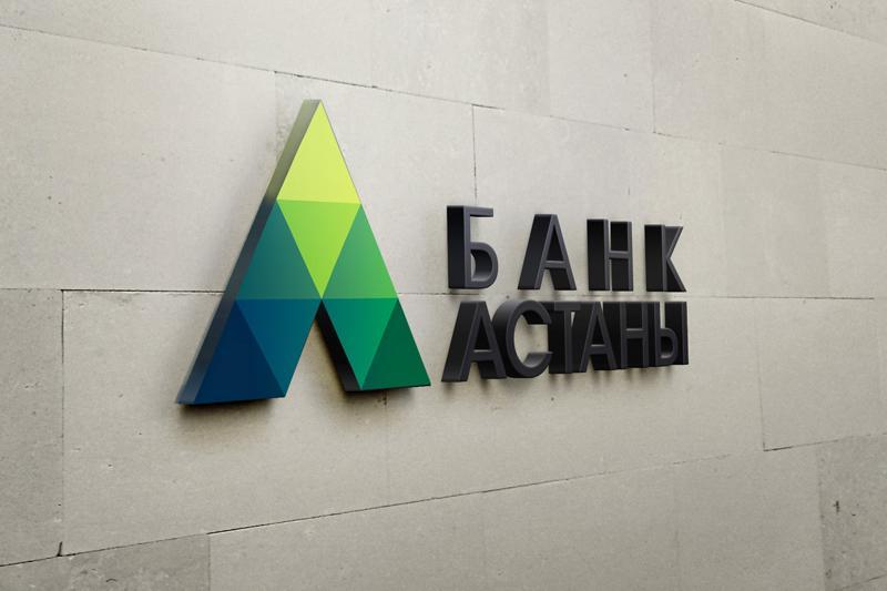 В составе правления Банка Астаны произошли изменения
