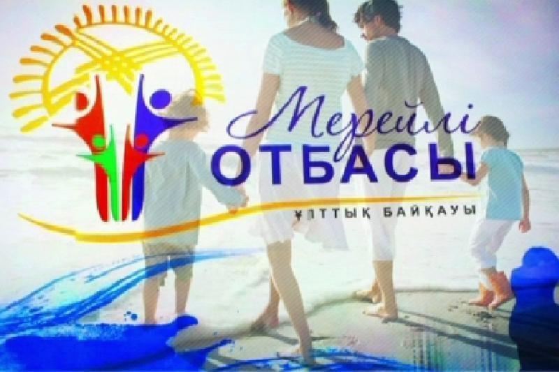 На конкурс «Мерейлi отбасы» в Алматы подали заявки 50 семей