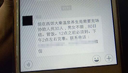 中国陕西离奇骗婚事件 200名婚宴宾客皆是临时演员