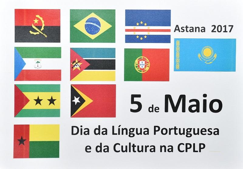 Всемирный день португальского языка отметили в Астане