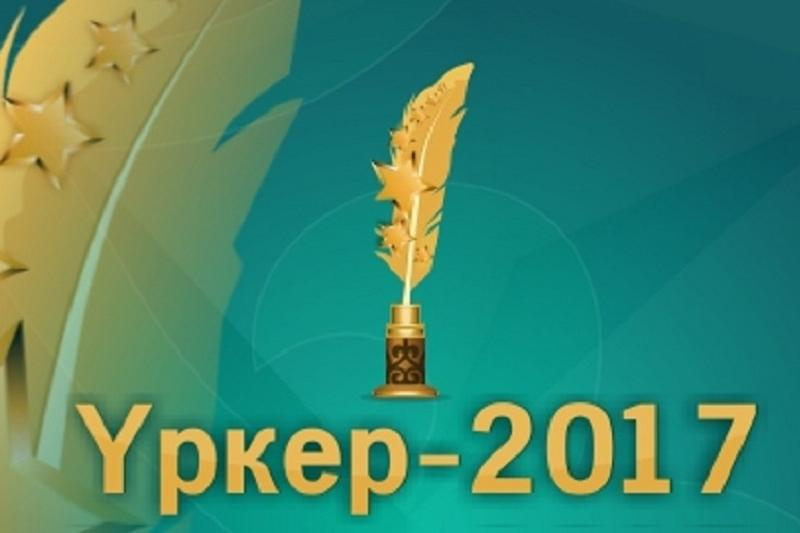Организаторы назвали состав жюри первой национальной премии журналистов в Казахстане