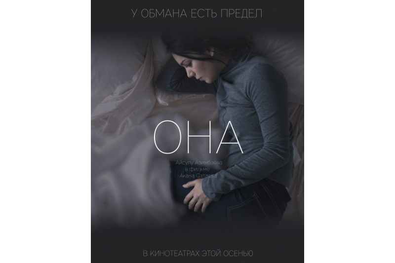 Ақан Сатаевтың «Она» фильмінің ресми трейлері шықты