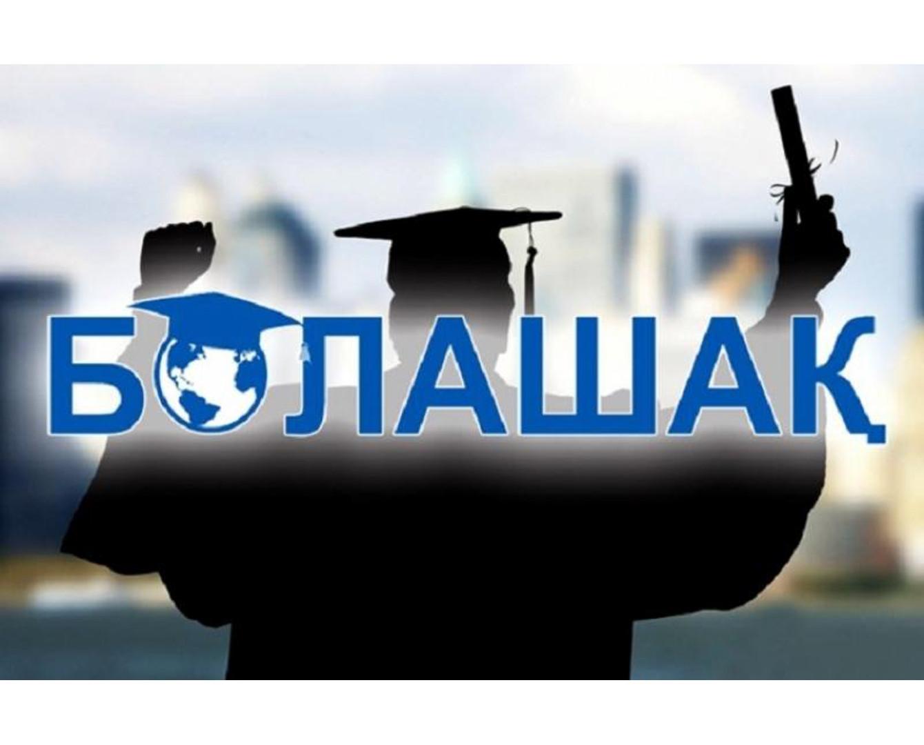 Более 100 госслужащих претендуют на стипендию «Болашак»