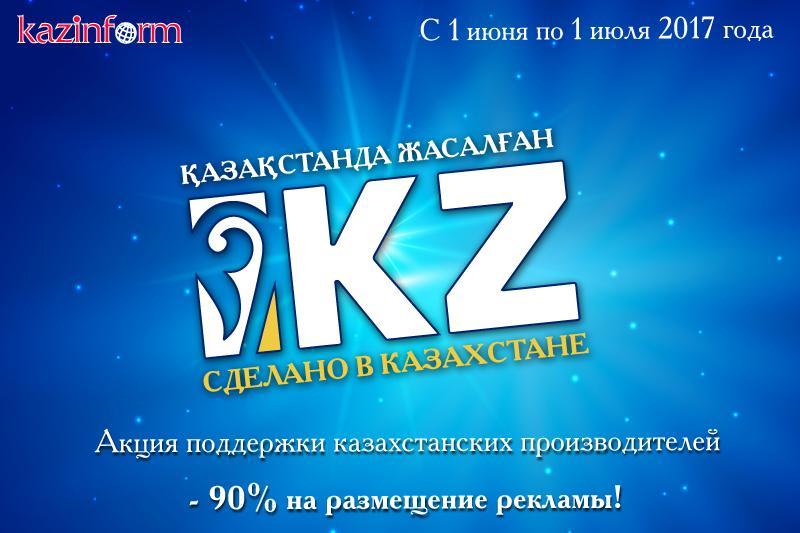 Казинформ объявляет о скидках для казахстанских производителей