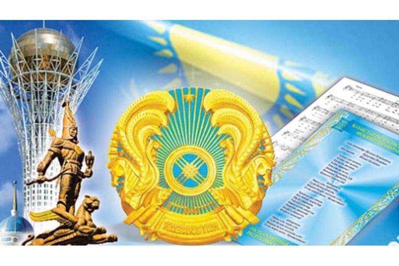 Государственным символам Республики Казахстан исполняется 25 лет